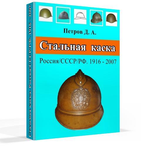 Стальная каска. Россия / СССР / РФ. 1916-2007
